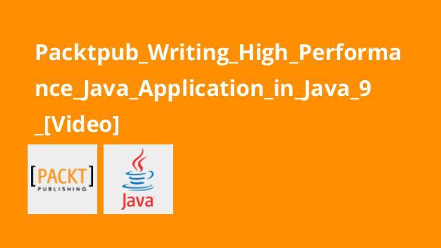 آموزش نوشتن اپلیکیشن جاوا با کارایی بالا درJava 9